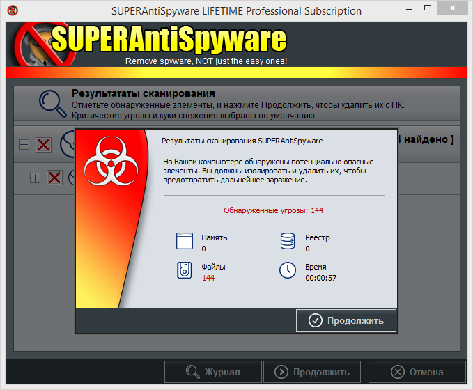 SUPERAntiSpyware Professional 8.0.1050 Registration Code [2020] superantispyware_1