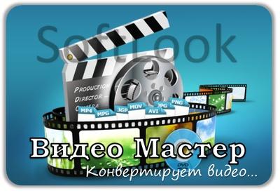 Скачать Видеомастер 11 Через Торрент - фото 7