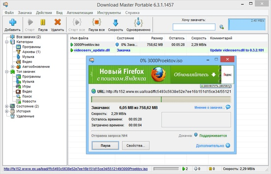 Download Master для Windows 7