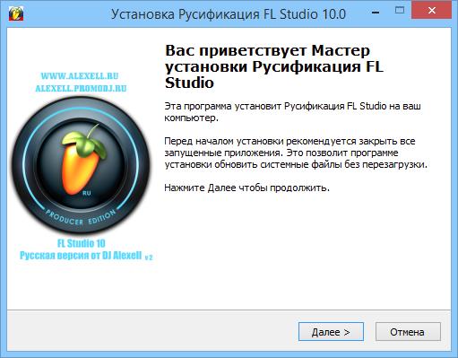 FL Studio 00 Русификатор