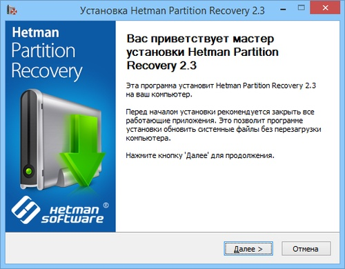 Ключ Hetman Partition Recovery