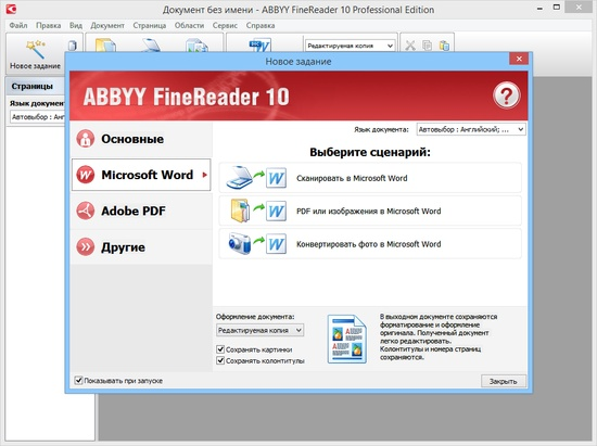 Ключ ABBYY FineReader 10