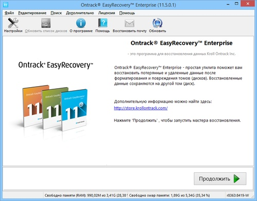 easyrecovery professional кацапка версия
