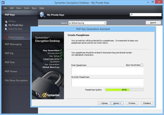 pgp desktop русский  keygen