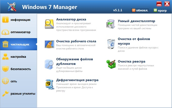 Windows 7 Manager Русская версия