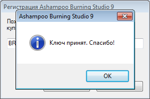 Ashampoo Burning Studio 9 ключ