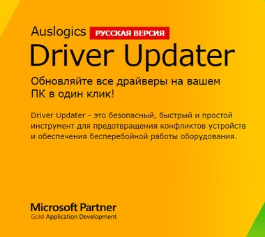 Driver Updater 2018
