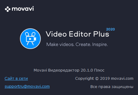 Movavi Video Editor Plus 20.1.0