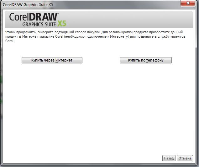 Лицензионный ключ для coreldraw x5 скачать бесплатно