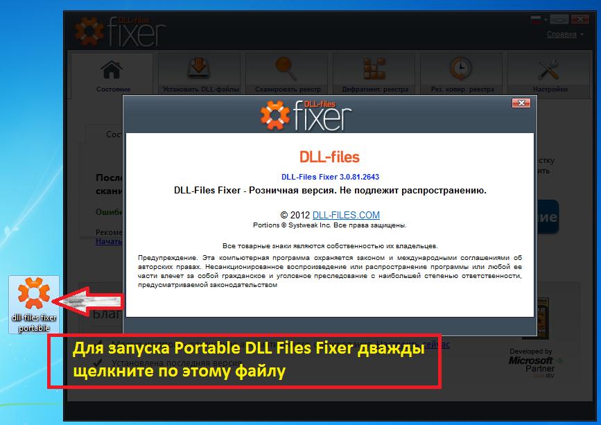Скачать DLL Files Fixer 3 3 90 3079 + лицензионный ключ