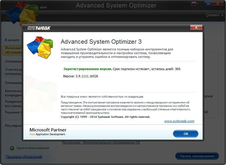 advanced system optimizer ключик 2019