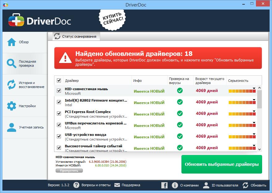 Driverdoc ключ активации бесплатно