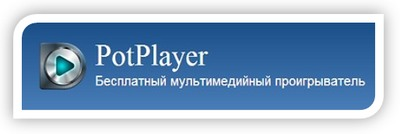 Программа Daum PotPlayer