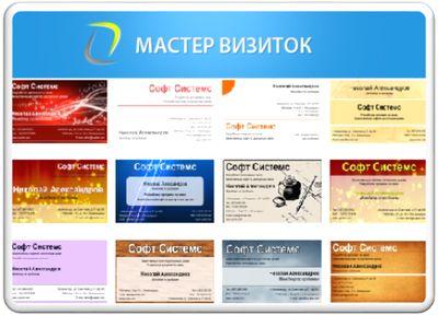 скачать программу мастер визиток